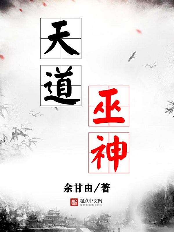 天道巫神小说