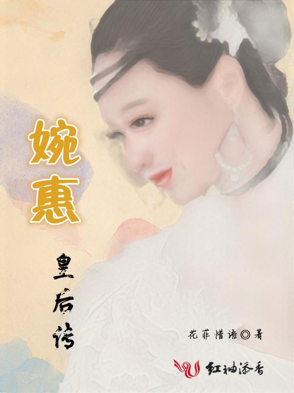 婉惠皇后传