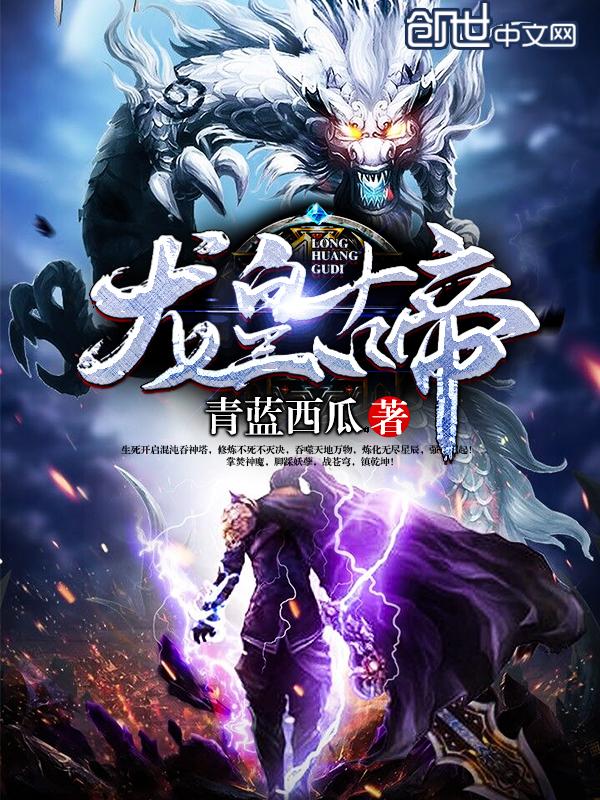 《龙皇古帝》主角龙昊龙媚儿完整版完结版完本