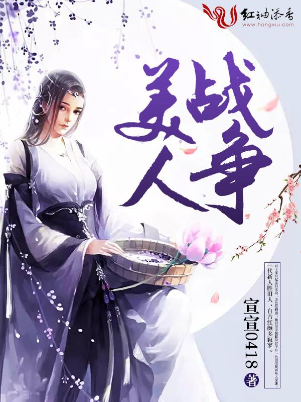 【美人战争章节目录免费阅读完整版】主角李顾刘彻