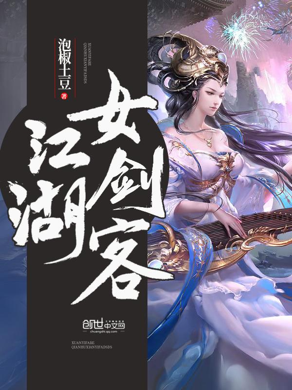 江湖女剑客