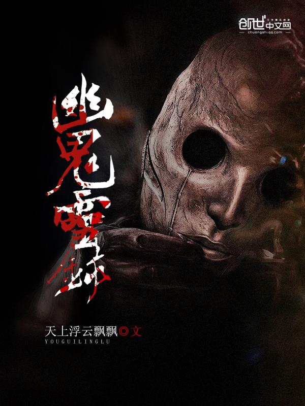 《幽鬼灵录》主角木舟小兄弟精彩阅读精彩章节