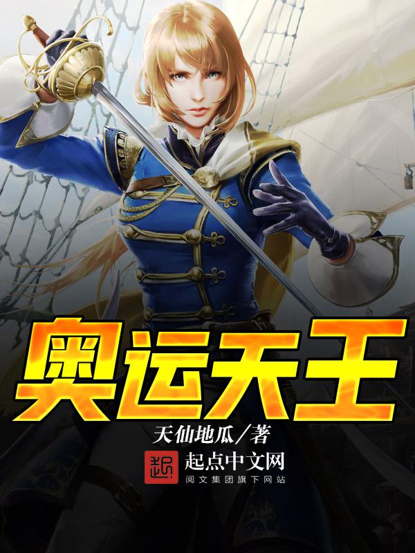《奥运天王》(主角刘飞陈刚)大结局完整版