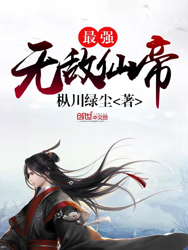 最强无敌仙帝小说