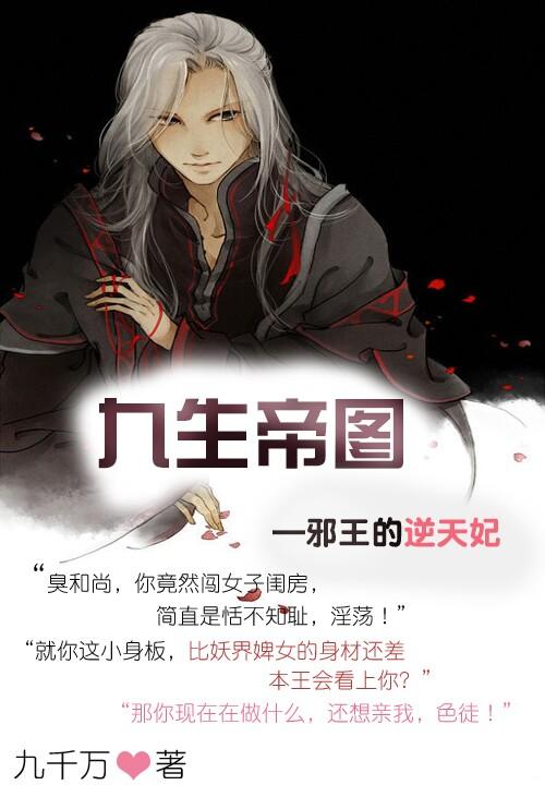 九生帝图:邪王的逆天妃小说