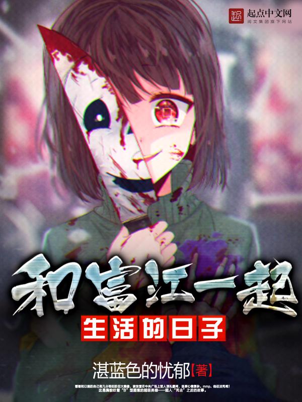 和富江一起生活的日子小说