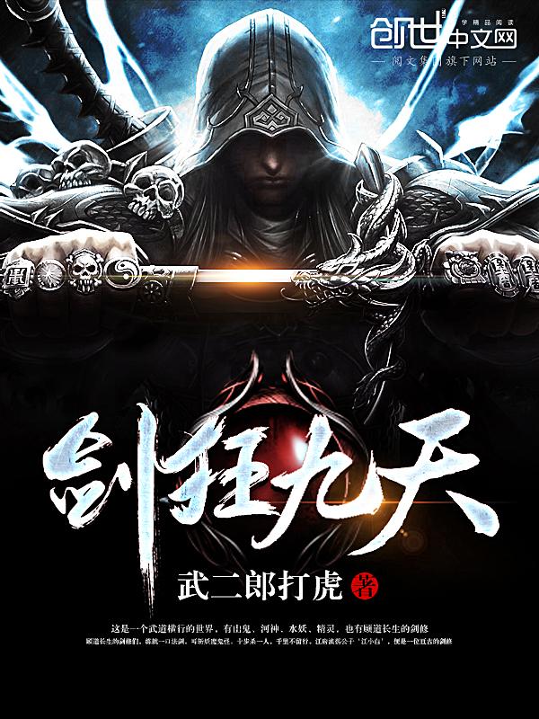 剑狂九天小说