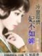 冷皇噬情:妃不如婢(全本)