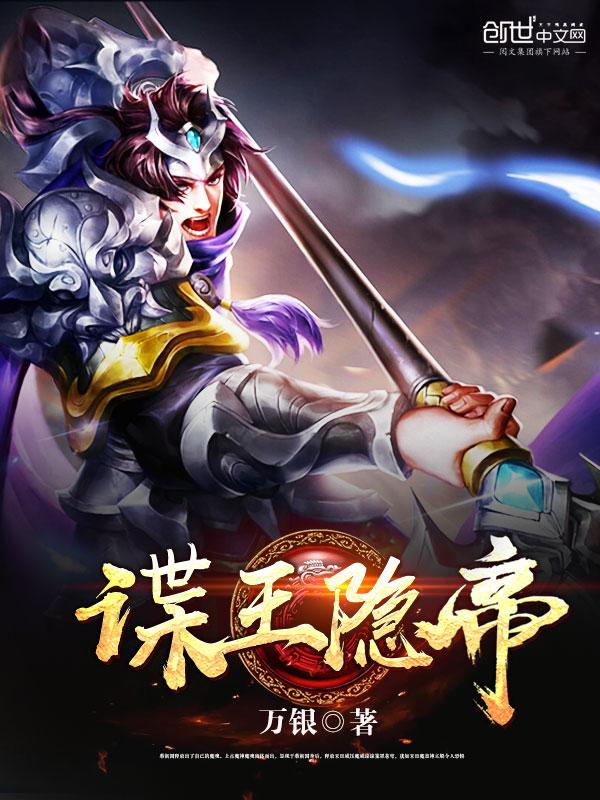 《谍王隐帝》主角杜杜大最新章节全文试读