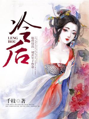 冷后章节列表完本最新章节 萧衍冷宫小说全文阅读