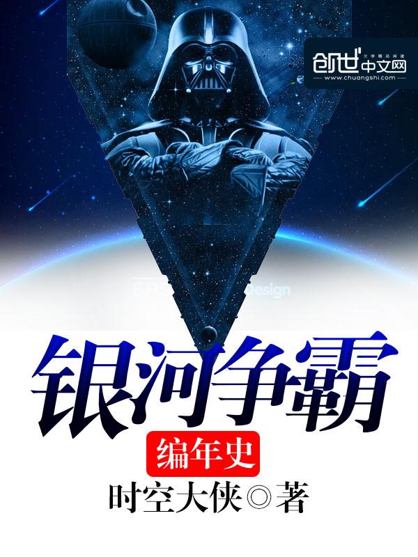 银河争霸编年史小说