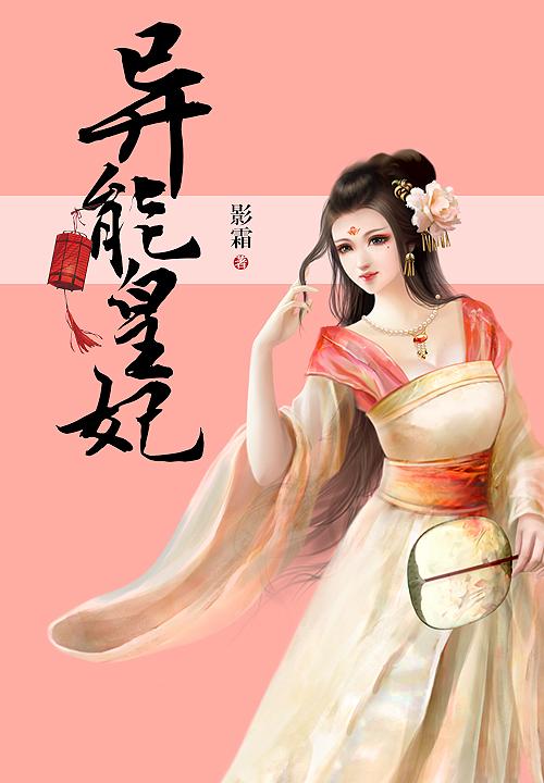异能皇妃小说