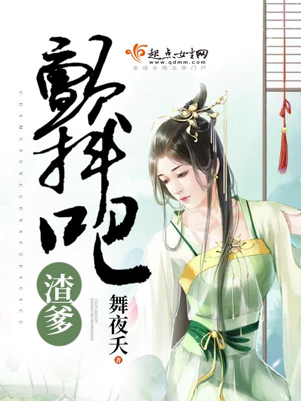【颤抖吧,渣爹大结局在线阅读】主角顾瑶李