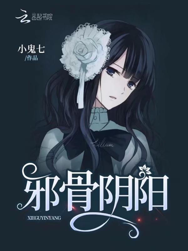 【邪骨阴阳完结版大结局】主角王母娘娘青蓝