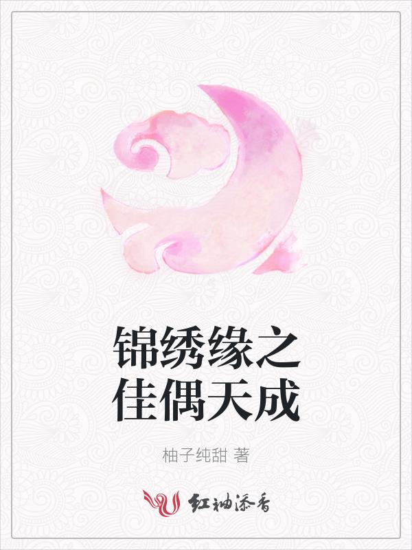 锦绣缘之佳偶天成