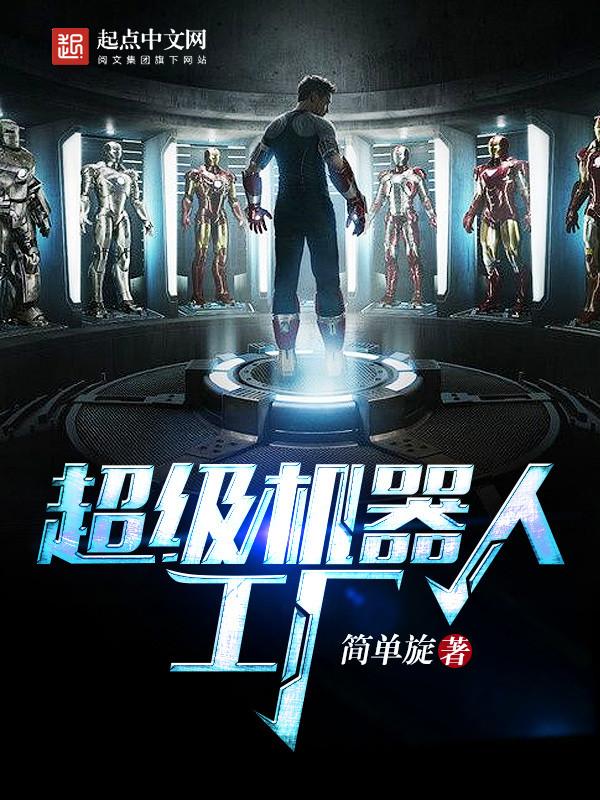 超级机器人工厂