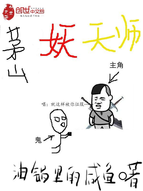 茅山妖天师