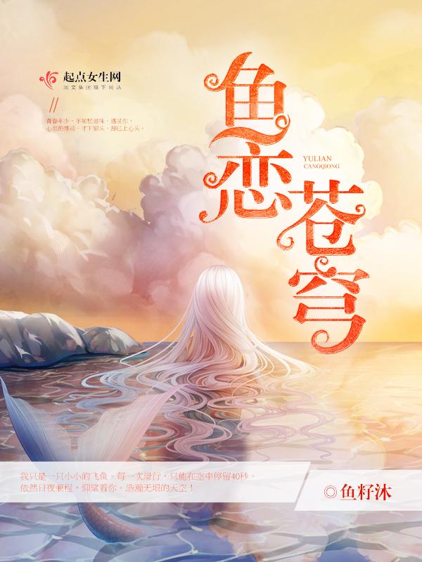 鱼恋苍穹免费阅读小说 余叔张哥全文阅读章节列表完整版