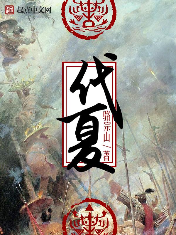 《代夏》主角吕骆免费阅读完结版