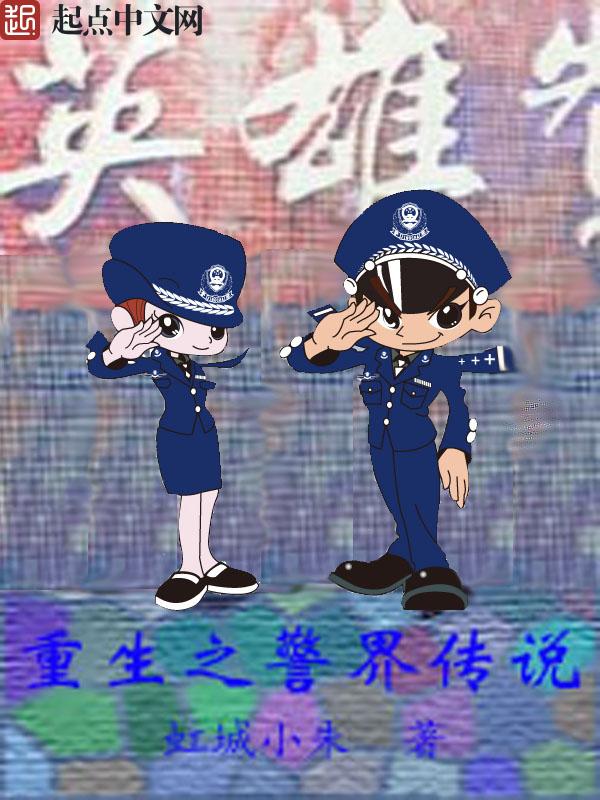 重生之警界传说