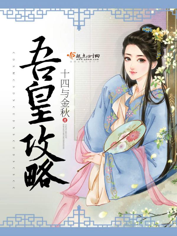 《吾皇攻略》主角皮鞭美少女在线阅读完整版免费阅读