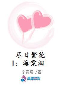 尽日繁花I:海棠泪