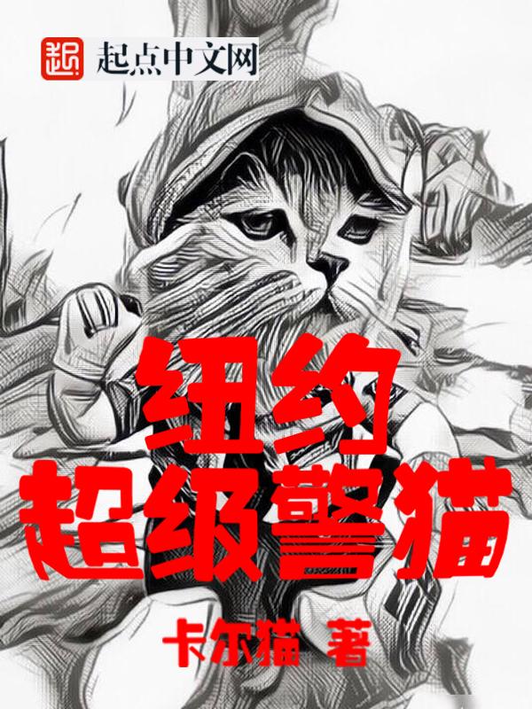 纽约超级警猫
