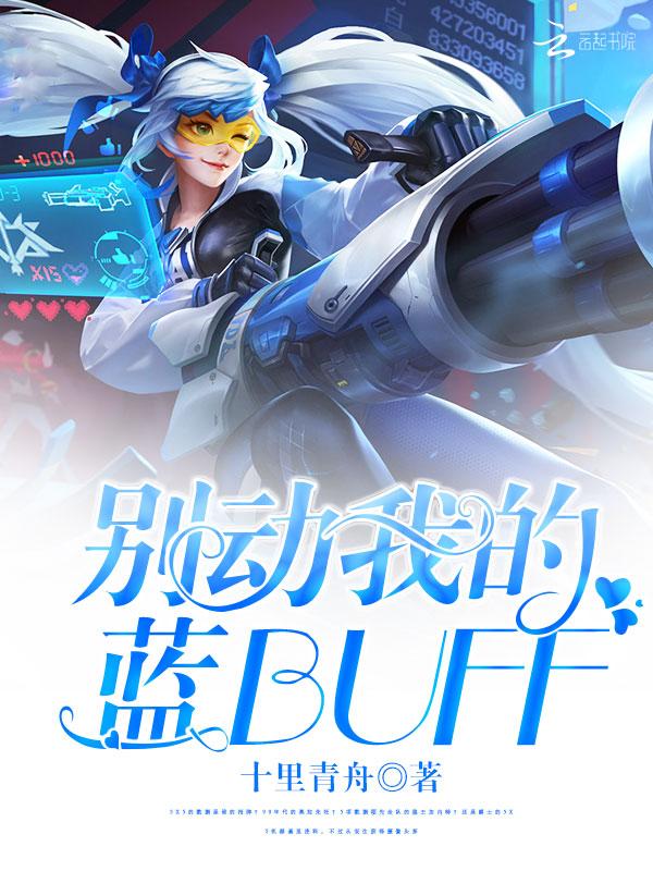 别动我的蓝BUFF!