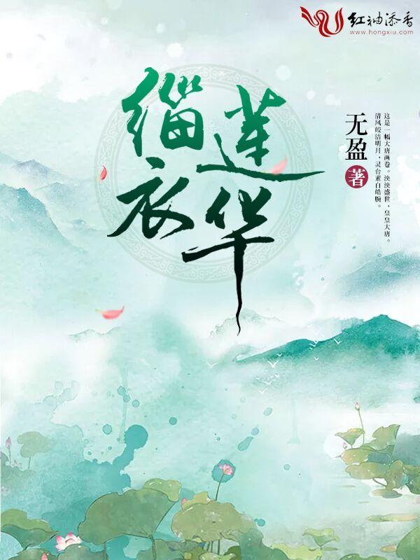 《缁衣莲华》主角弘宝藏章节目录完结版