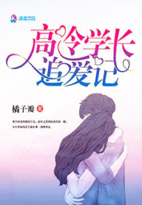 【高冷学长追爱记精彩试读最新章节】主角桑洛小馒头