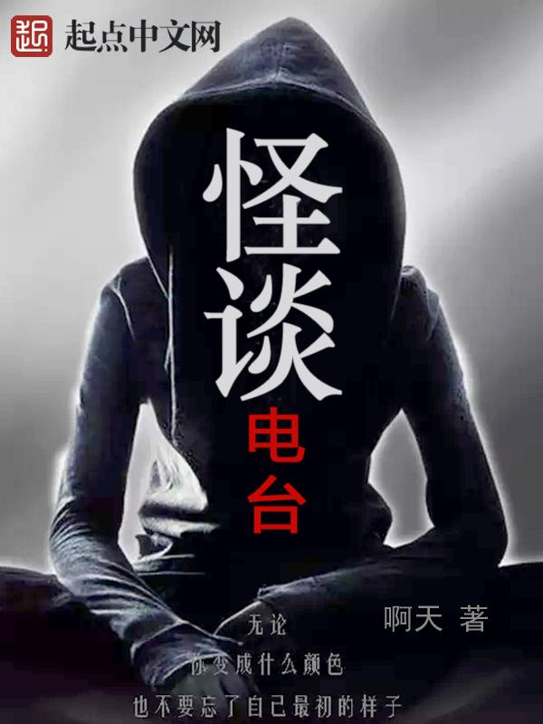 《怪谈电台》主角陈默厉鬼小说完结版完本