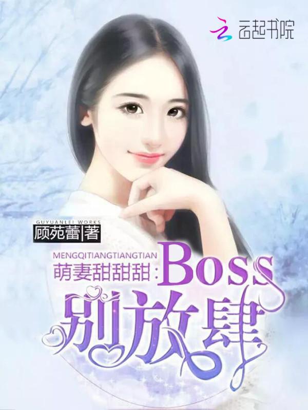 萌妻甜甜甜:Boss,别放肆!
