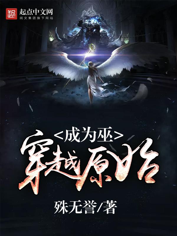 《穿越原始成为巫》主角巫宇巫无弹窗最新章节