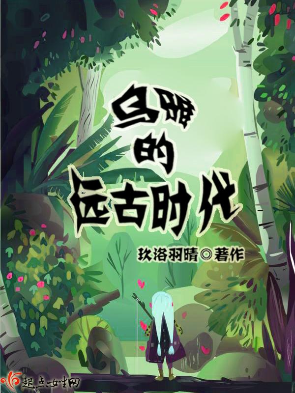 女主墨浅的小说
