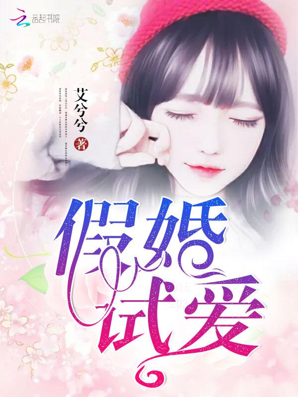 【假婚试爱小说免费阅读】主角凌菲南风
