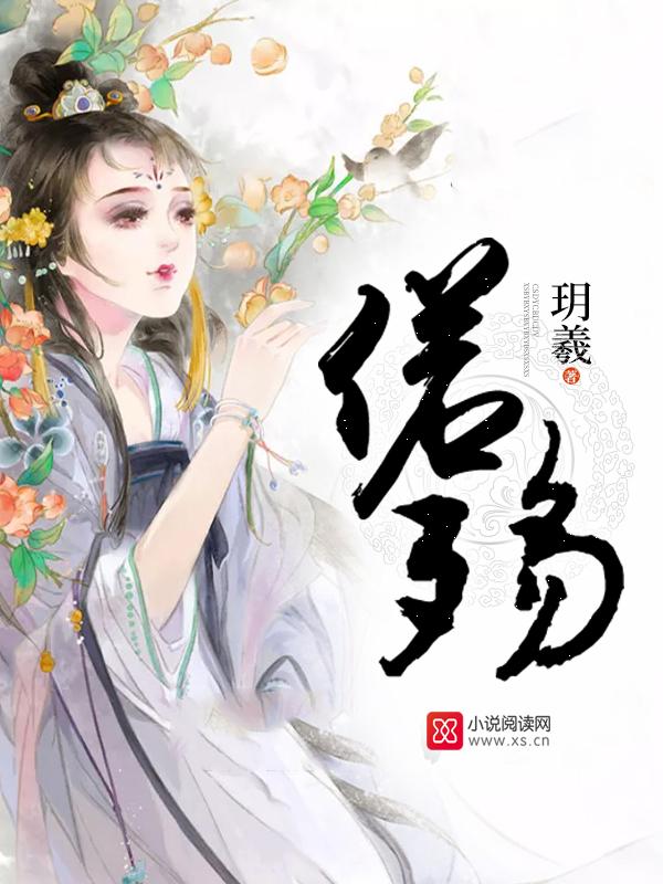 偌殇主角师尊夏若雪在线试读完结版