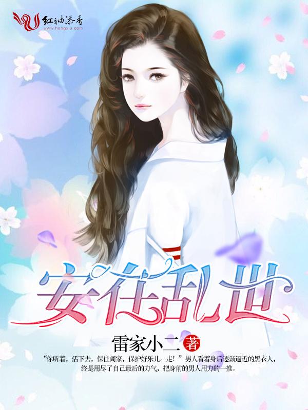 《安在乱世》主角阎阎门免费阅读最新章节章节列表