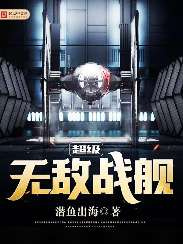 《超级无敌战舰》主角燕飞高清全文试读全文阅读