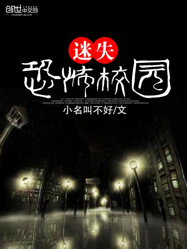 迷失恐怖校园小说