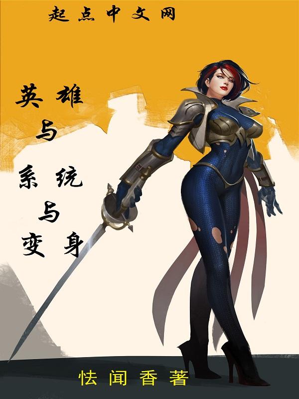 【英雄与系统与变身章节列表无弹窗免费试读】主角刘斐姬