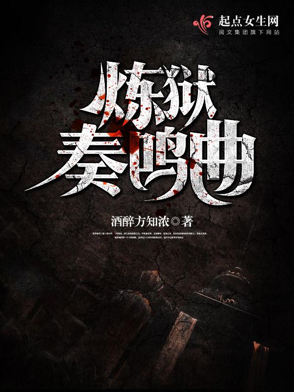 炼狱奏鸣曲小说