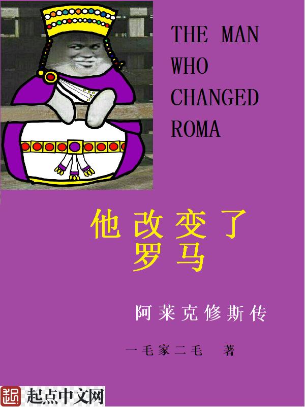 他改变了罗马小说