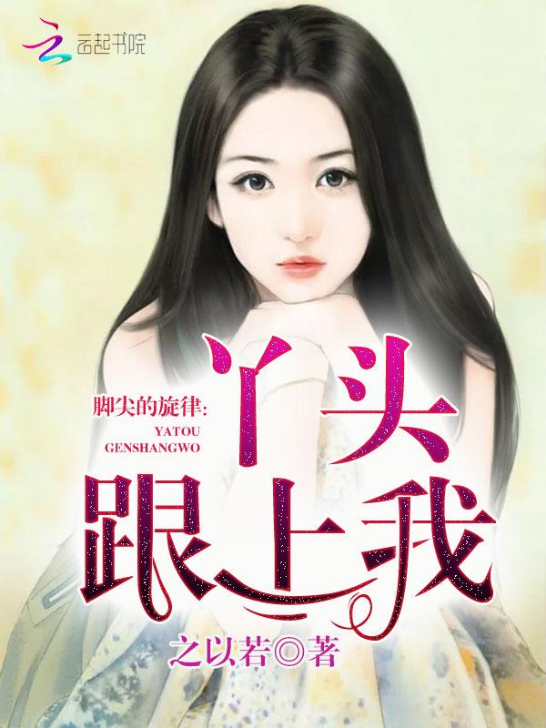 红恩齐小说