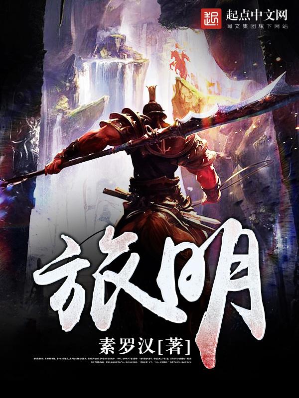 《旅明》(主角曹川李斗)完整版免费试读