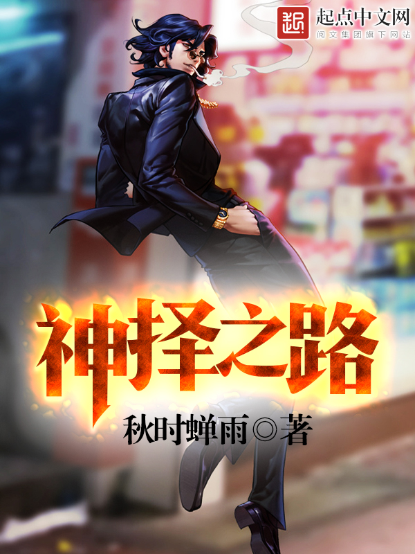 神择之路主角顾铭刘青免费试读完结版完本