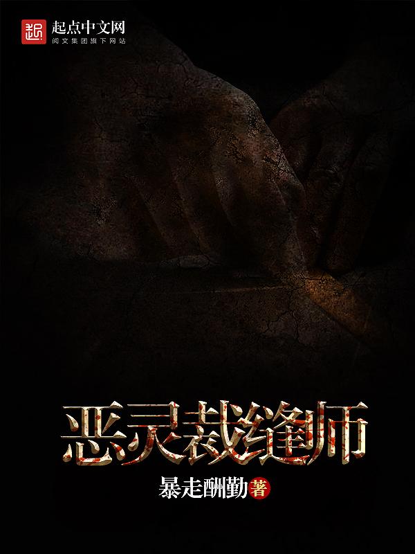 恶灵裁缝师小说