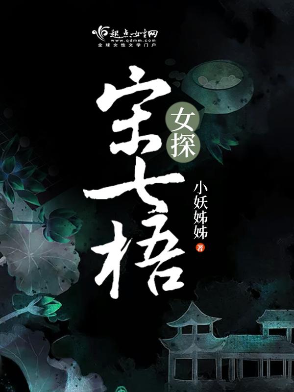 女探宋七梧小说
