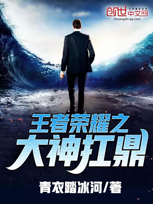 青衣踏冰河