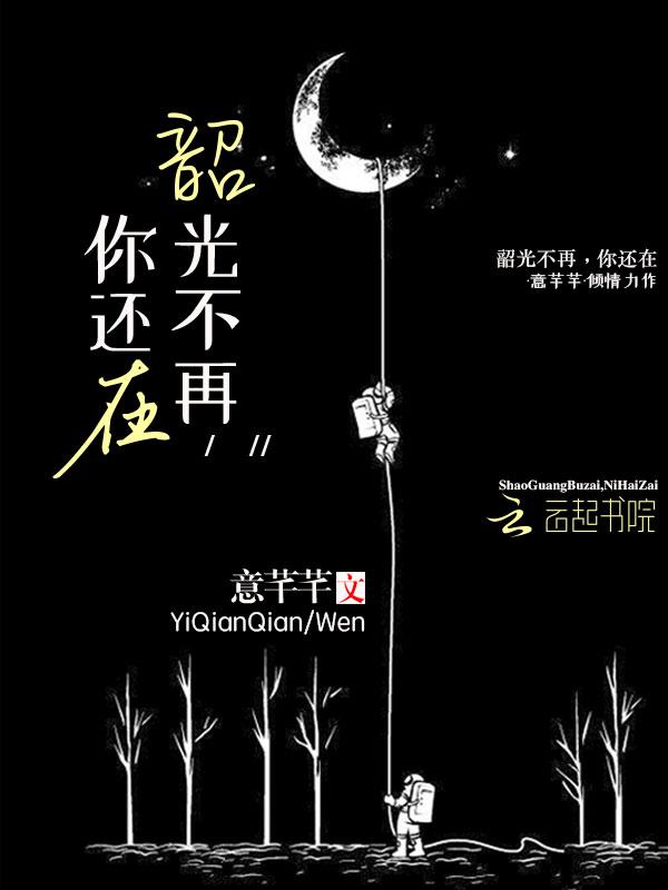 秦绵绵林承小说 《韶光不再,你还在》小说全文免费试读