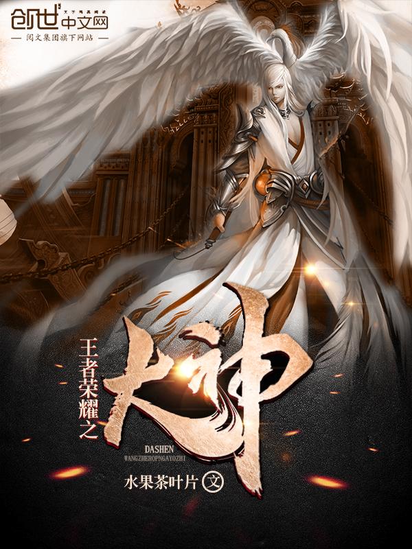 【王者荣耀之大神完结版小说精彩阅读】主角王耀荣荣哥
